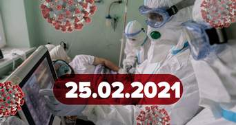 Новости о коронавирусе 25 февраля: сколько украинцев получили вакцину, данные об иммунитете