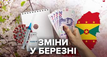 Запись на вакцинацию и повышение пенсий: что изменится в Украине с марта 2021 года