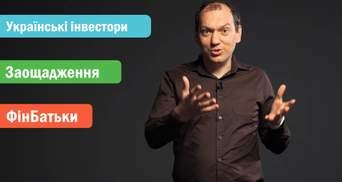 Сбережения и инвестиции: 5 интересных украинских блогов о финансах