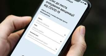 В Україні запрацював сайт для запису на вакцинацію