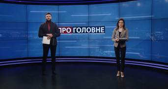 О главном: Разрешение на задержание Шария. Санкции США и ЕС против России