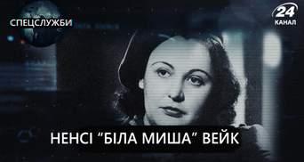 """Назвали """"Білою мишею"""", бо не могли впіймати: історія шпигунки Ненсі Вейк, яка обдурила нацистів"""