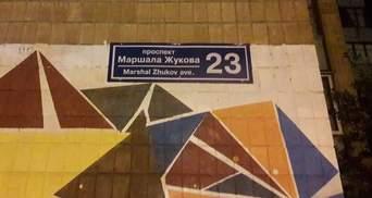 Проти перейменування проспекту Жукова у Харкові подали позов