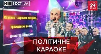 Вести.UA: Новые одиозные обещания от Шуфрича