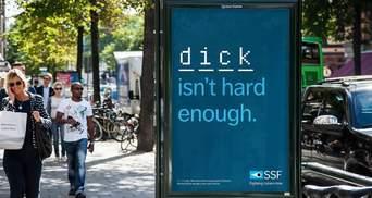 """""""Тр*х"""" – это крах: провокационная реклама, которая говорит шведам, что их пароли ненадежны"""