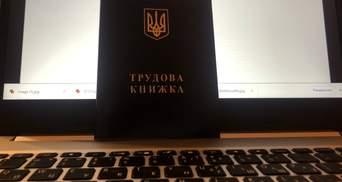 Бумажные трудовые книжки в Украине окончательно отменили