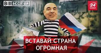 Вести.UA. Жир: У Рабиновича поднялась активность интернете