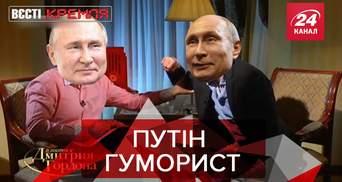 Вєсті Кремля. Слівки: Путін забрав звання гумориста країни у Гордона