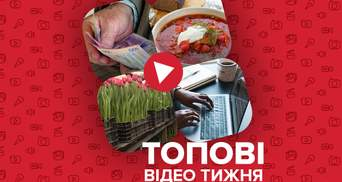 Чому пенсії під загрозою та як готують борщ у різних куточках України – відео тижня