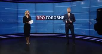 Про головне: Нові члени Вищої ради правосуддя. Київ та Львів можуть потрапити у червону зону