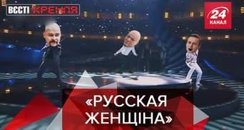"""Вєсті Кремля: Росія відправить на Євробачення """"русскую женщіну"""""""