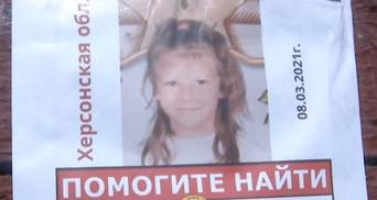 Рідних зниклої 7-річної дівчинки на Херсонщині перевіряють на детекторі брехні