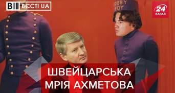Вести.UA: У сына Ахметова теперь есть роскошная вилла в Швейцарии