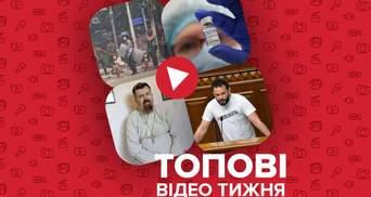 """Криваві протести у М'янмі та розбрат через російський """"Супутник V"""" – відео тижня"""