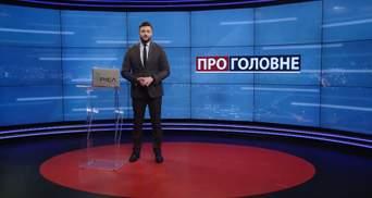 Про головне: Нові рейтинги партій. Загроза звільнення глави НАБУ