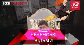 Вести Кремля: Охота на ведьм в Чечне