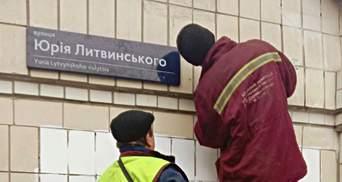 Більше не Російська: у Києві на Дарниці міняють назву вулиці