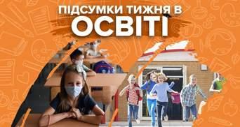 Отмена ГИА, работа школ во время карантина и каникулы для учащихся – итоги недели в образовании
