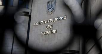 КСУ отримав звернення Ради щодо нової процедури призначення глав НАБУ та ДБР