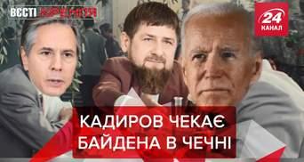Вести Кремля: Кадыров пригласил Байдена на лечение в Чечню