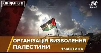 Арабско-еврейская война: жуткие попытки террористов уничтожить Израиль