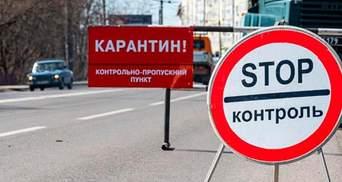 Киевская и Сумская области попали в красную карантинную зону