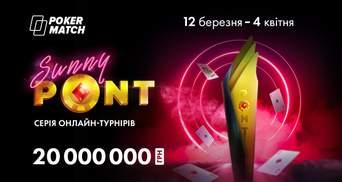 Игроки PokerMatch разыграли уже почти 10 000 000 гривен в серии SunnyPont