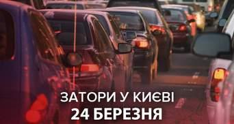 Пробки в Киеве 24 марта: как объехать и где затруднено движение