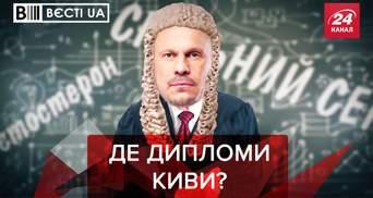 Вєсті.UA: Кива хоче стати кандидатом наук