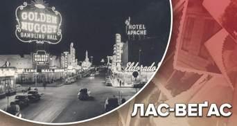 Всесвітня столиця розваг: Лас-Веґас за кілька десятиліть досяг шаленого успіху