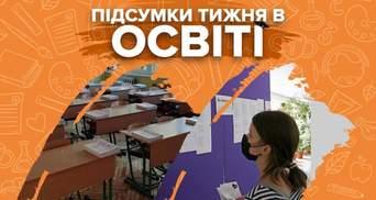 Каникулы в школах, детали проведения ВНО и новости в вузах – итоги недели в образовании