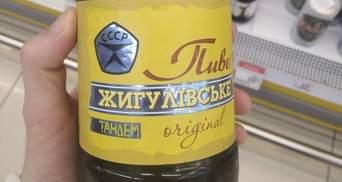 В Харькове провели декоммунизацию пива: фото