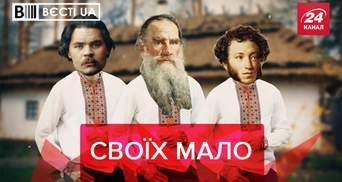Вести.UA: Россия нагло присваивает себе имя Тараса Шевченко