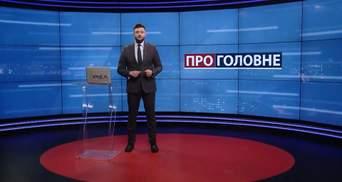 Про головне: Дебош Тищенка на Прикарпатті. Закінчення терміна подачі декларацій