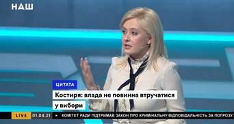 """Дії """"слуг народу"""" у 87-му окрузі є протизаконними, – Інна Костиря"""