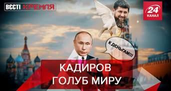 Вести Кремля: Кадырова выдвинули на Нобелевскую премию мира