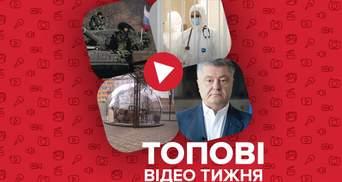 Росія нарощує міць біля кордонів, в Україні погіршується ситуація з COVID-19 – відео тижня