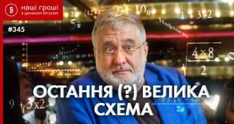 Последняя крупная схема: как Коломойскому удалось незаметно украсть еще 370 миллионов