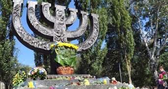 Церкви закликали не політизувати меморіалізацію Бабиного Яру