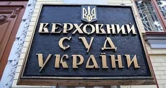 Верховный суд открыл производство об обжаловании указа Зеленского в отношении судей КСУ