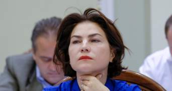 Венедиктова подписала подозрение брату Вовка