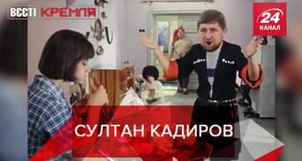 Вєсті Кремля: Кадиров переписав на дружин розкішне майно