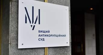 Самый эффективный в Украине: в чем секрет Антикоррупционного суда