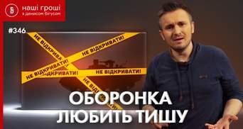 Секретные закупки оборонной сферы Украины: как секретность влияет на совершенствование техники