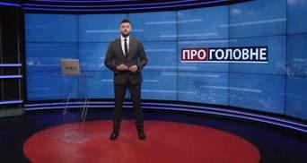 Про головне: Розмова Байдена та Путіна. Ліквідація ОАСКу