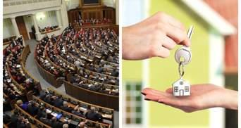 20 тисяч квартир: Верховна Рада схвалила закон під доступне житло для українців