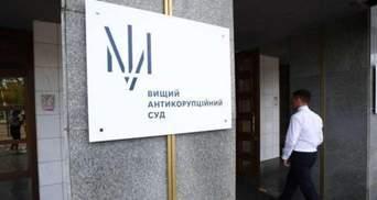 ВАКС арестовал имущество брата судьи Вовка и его сообщника