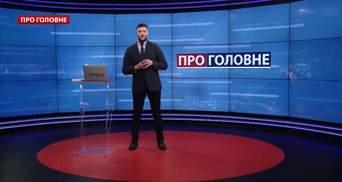 Про головне: Намагання Росії розколоти Захід. Шанс на владу для Тимошенко