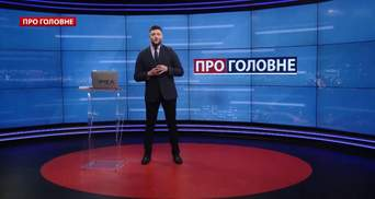 О главном: Попытки России расколоть Запад. Шанс на власть для Тимошенко