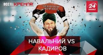 Вести Кремля: Кадырова возмутило то, что Навальный читал Коран
